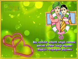 wedding wishes poem in tamil marriage day wishes messages in tamil kavithaitamil