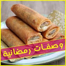 cuisine samira gratuit recette ramdan algérienne 2016 android apps on play