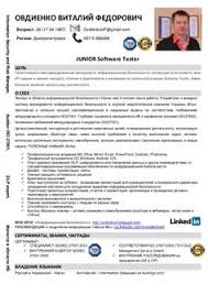 Sample Resume Qa Tester by Software Engineer Resumes Creative Resume Design Templates Word