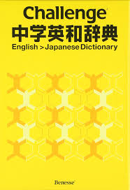 Challenge Dictionary Challenge Junior High School Japanese Dictionary Benesse