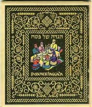 a passover haggadah passover haggadah collection הגדה של פסח the magnes collection