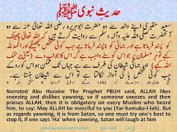 best biography prophet muhammad english why islam ahadith prophet muhammad s pbuh sayings urdu english