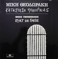etat de siege mikis theodorakis etat de siege vinyl lp album at discogs