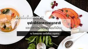 pro en cuisine อ มอร อยอย างม ระด บก บ บ ฟเฟ ต อาหารนานาชาต