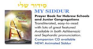 my siddur siddur sheli my siddur transliterated prayer program
