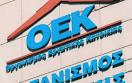 Προς ρύθμιση 97.000 δάνεια ΟΕΚ