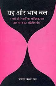 badlen design buy ratna pahne bhagya badlen book at low prices in india
