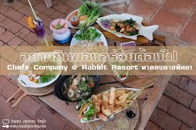 chefs cuisine อยากก นของอร อยต องไป chefs company rabbit resort หาดดงตาลพ ทยา