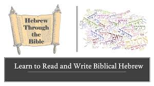 learn to read and write biblical hebrew free online course youtube