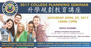 2017 college planning seminar april 29 2017 pa college prep