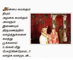 wedding wishes kavithaigal marriage tamil kavithai page 2 tamil kavithaigal