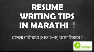 Jobs In Resume Writing by Resume Writing Tips In Marathi Youtube