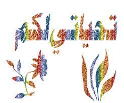 سهرات رمضانية images?q=tbn:ANd9GcQkBWXnjkKDWqZ9saQdi5bwATZt_BcQjWCllTTnWyBd3yvPlqbA&t=1