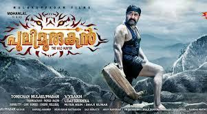new film box office collection 2016 pulimurugan box office collection mohanlal starrer breaks records