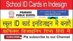 indesign tutorial in hindi creating school id cards in indesign learn indesign in hindi youtube