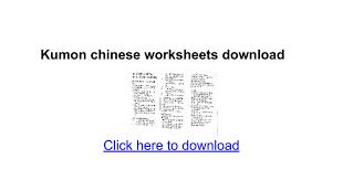 kumon chinese worksheets download google docs