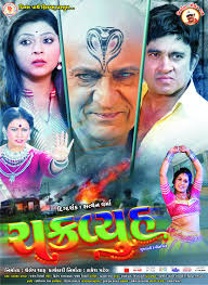 gujarat film industry one stop in ahmedabad this website is