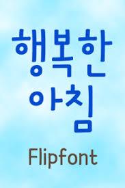 flipfont apk free mdhappymorn korean flipfont apk 1 0 monotype android