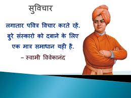 biography of famous persons pdf biography of swami vivekananda in hindi pdf free download oximoron