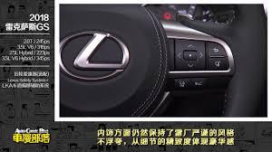 lexus steering wheel logo 2018款雷克薩斯gs正式上市 怒懟寶馬5 2018 lexus gs officially