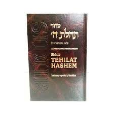 chabad siddur siddur tehilat hashem hebrew chabad small