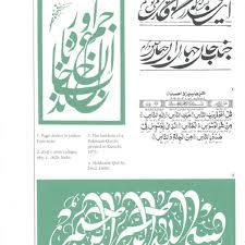 arabic script by gabriel mandel khân abbeville press