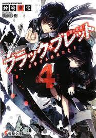 Sword Art Online Light Novel Sword Art Online 4