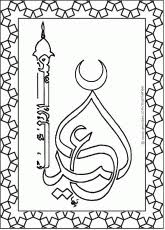 muslim kids shahadah colouring pages coloring