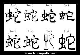 kanji tattoos and designs page 36