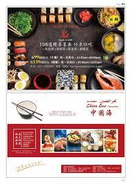 grille d a駻ation cuisine 华文迪拜 第六十九期 huawen magazine issue 69 搜狐搞笑 搜狐网