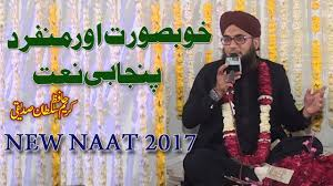 muhammad ali zahoori biography new naat 2017 hafiz kareem sultan best punjabi urdu naat youtube