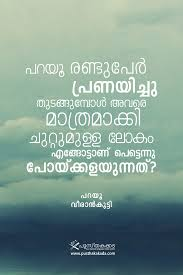 quote from jungle book malayalam quote posters on behance