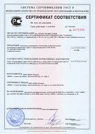 tr technical regulations certificate of conformity sercons europe