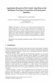 Research paper on database indexing algorithm
