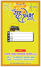 Invitation Card Cover Hindi Invitation Card Paperinvite
