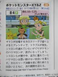aug 4th xy u0026z036 fierce fighting at the kalos league gather