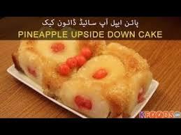 pineapple upside down cake recipe urdu english youtube