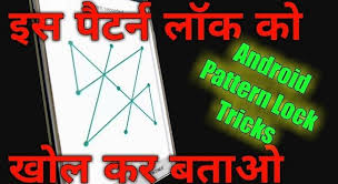android pattern tricks download save thumbnail android pattern lock tricks pattern lock