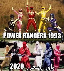 Power Ranger Meme - go go power rangers meme by likeabosspl memedroid