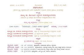 wedding invitation wording sles wedding invitation cards for friends in kannada popular wedding