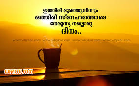 wedding wishes malayalam sms malayalam morning messages sms images hd morning