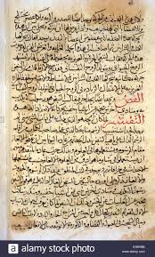 Sample Page Sample Page From Ibn Ab Diq U0027s Commentary On Unayn Ibn Is Q U0027s
