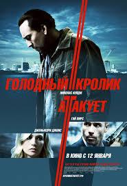 Seeking Kinopoisk голодный кролик атакует кинопоиск
