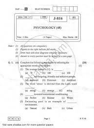 question paper psychology 2015 2016 h s c 12th board exam