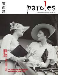 chambres 駻aires paroles 237 by alliance française de hong kong issuu
