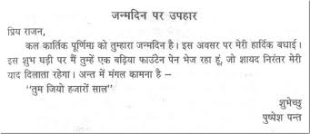 letter to friend describing annual function in hindi