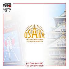 bureau 3 en 1 ประต ส ภ ม ภาคค นไซในงาน expo in 2017 expo