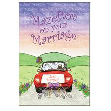 marriage greeting cards mazel tov on your marriage greeting card and envelope