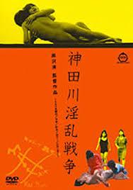 Kandagawa Wars aka Kanda-gawa inran senso (1983)