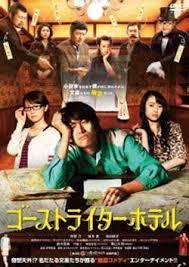 Ghostwriter Movie Ghostwriter Hotel 2012 Hnn